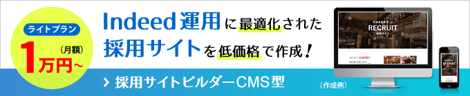 採用サイトビルダーCMS型