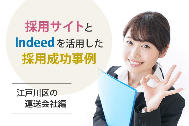 採用サイトとIndeedを活用した採用成功事例 ~江戸川区の運送会社編①~