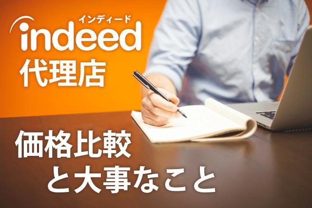 採用サイトとIndeedを活用した採用成功事例 ~江戸川区の派遣会社編①~