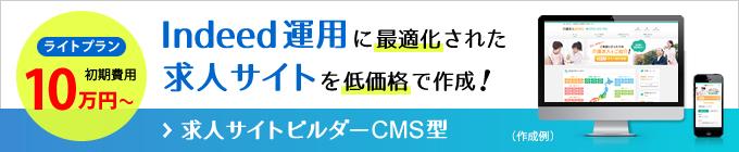 求人サイトビルダーCMS型
